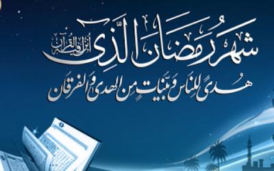 Ramazan Ayının 3. Gününün Dua ve Amelleri