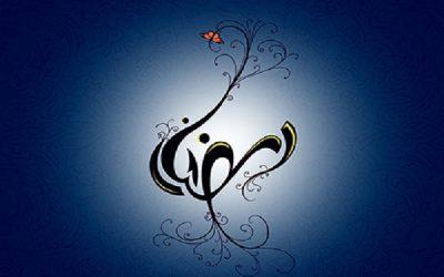 Ramazan Ayının 6. Gününün Dua ve Amelleri