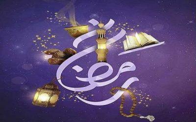 Mübarek Ramazan Ayının Duaları