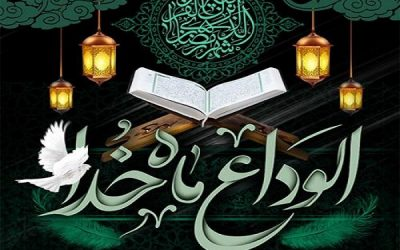 Mübarek Ramazan Ayına Veda Duası…