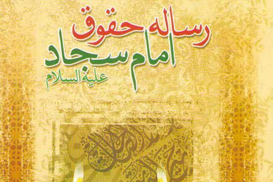 Kitap Tanıtımı; İmam Zeynu'l Abidin'in (a.s) Hukuk Risalesi